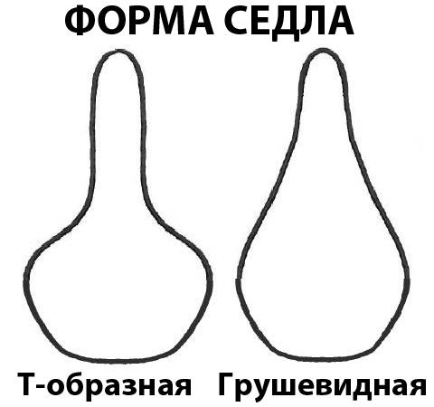 форма седла вело