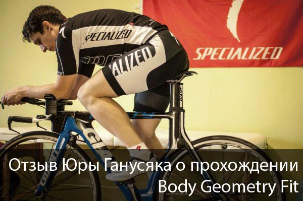 отзыв body geometry fit киев 2015